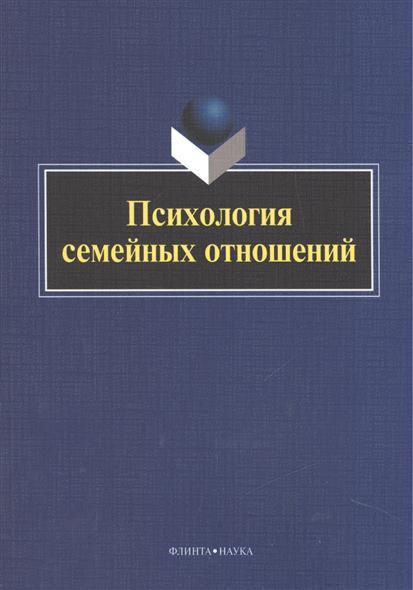 Литвинова А. (ред.) Психология семейных отношений. Коллективная монография