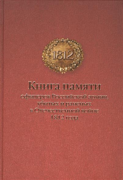Львов С. (сост.) Книга памяти офицеров Российской армии, убитых и раненых в Отечественной войне 1812 года