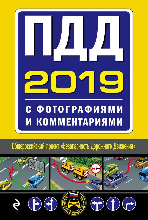 Мубаракшин Р. (ред.) Правила дорожного движения на 2019 год с фотографиями и комментариями. Текст с последними изменениями