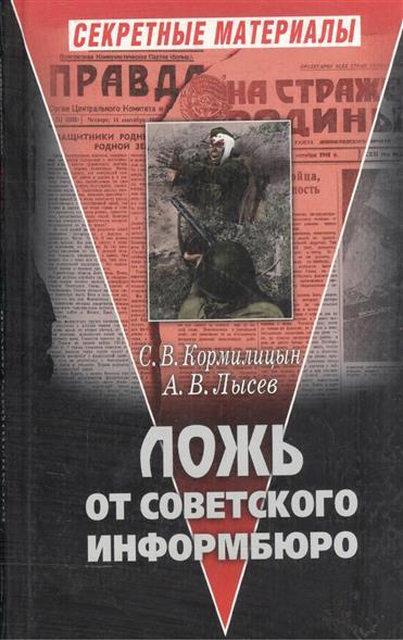 Ложь от Советского Информбюро