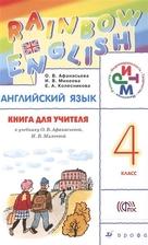 Rainbow English. Английский язык. 4 класс. Книга для учителя к учебнику О.В. Афанасьевой, И.В. Михеевой