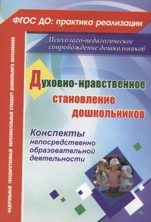цены Панина С. Духовно-нравственное становление дошкольников. Конспекты непосредственно образовательной деятельности