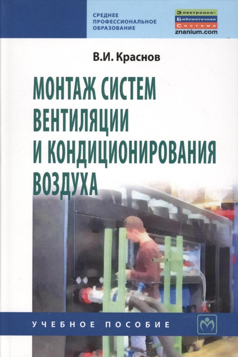 Краснов В. Монтаж систем вентиляции и кондиционирования воздуха: Учебное пособие комплектующие для кондиционирования воздуха в авто wd mitsubishi v31 v32 v33 kong