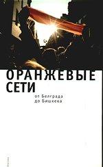 Оранжевые сети От Белграда до Бешкека