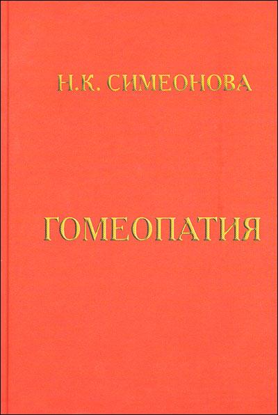 Симеонова Н. Гомеопатия Учебник Симеонова sms projector precision cm v485 735 incl unislide pp120002
