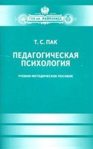 Пак Т. Педагогическая психология. Учебно-методическое пособие