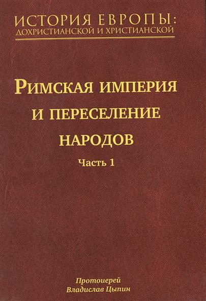 История Европы: дохристианской и христианской (в 16 томах): Том VI. Римская империя и переселение народов. Часть 1