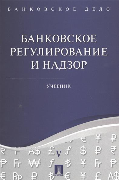 Банковское регулирование и надзор. Учебник