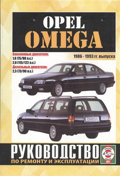 Гусь С. (сост.) Opel Omega (Limousine, Caravan). 1986-1993 гг. выпуска. Руководство по ремонту и эксплуатации. Бензиновые и дизельные двигатели гусь с сост opel sintra руководство по ремонту и эксплуатации бензиновые двигатели дизельные двигатели 1996 1999 гг выпуска