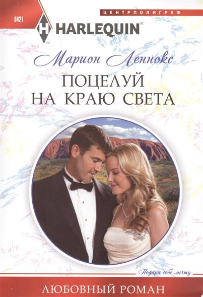 Леннокс М.: Поцелуй на краю света. Роман