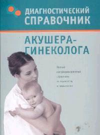 Гитун Т. Диагностический справочник акушера-гинеколога