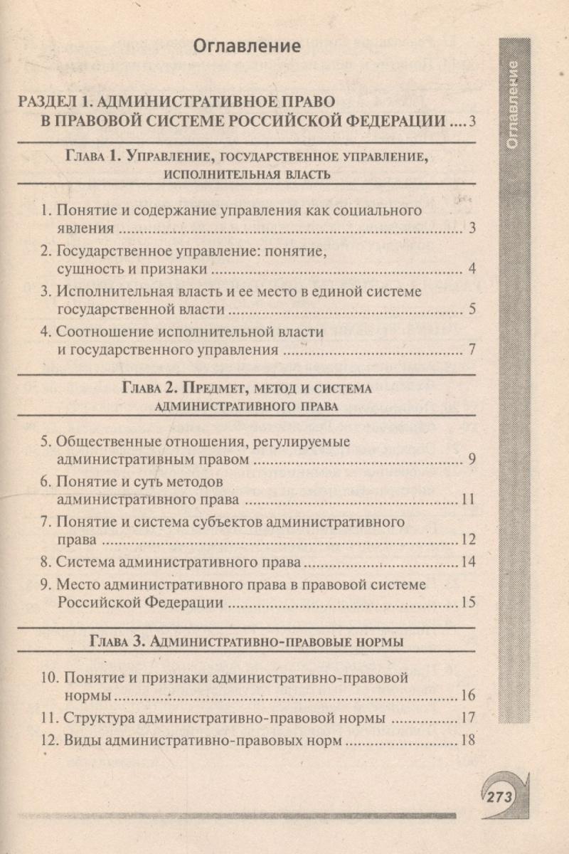 Административное право 100 экз. ответов