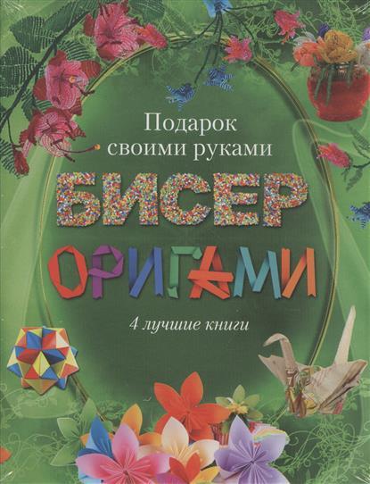 Подарок своими руками. Бисер. Оригами. 4 лучшие книги (коробка)