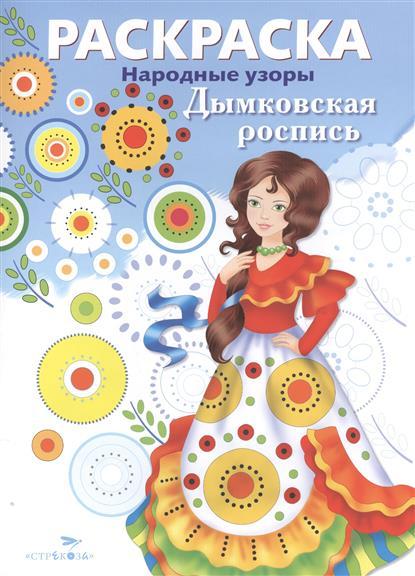 Дымковская роспись. Раскраска
