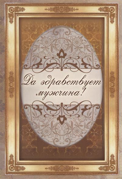 Рудакова Н. (сост.) Да здравствует мужчина!