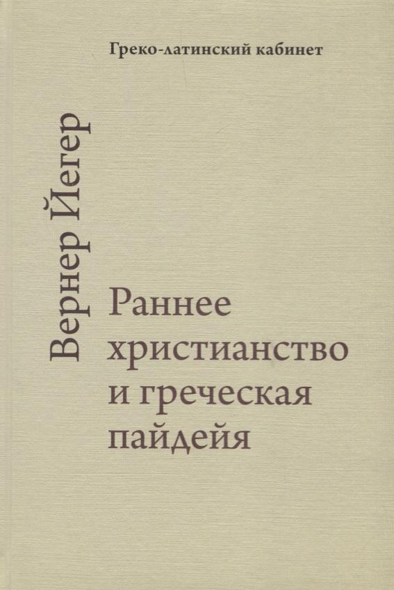 Йегер В. Раннее христианство и греческая пайдейа