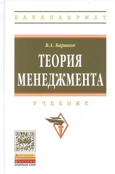 Баринов В.: Теория менеджмента. Учебник