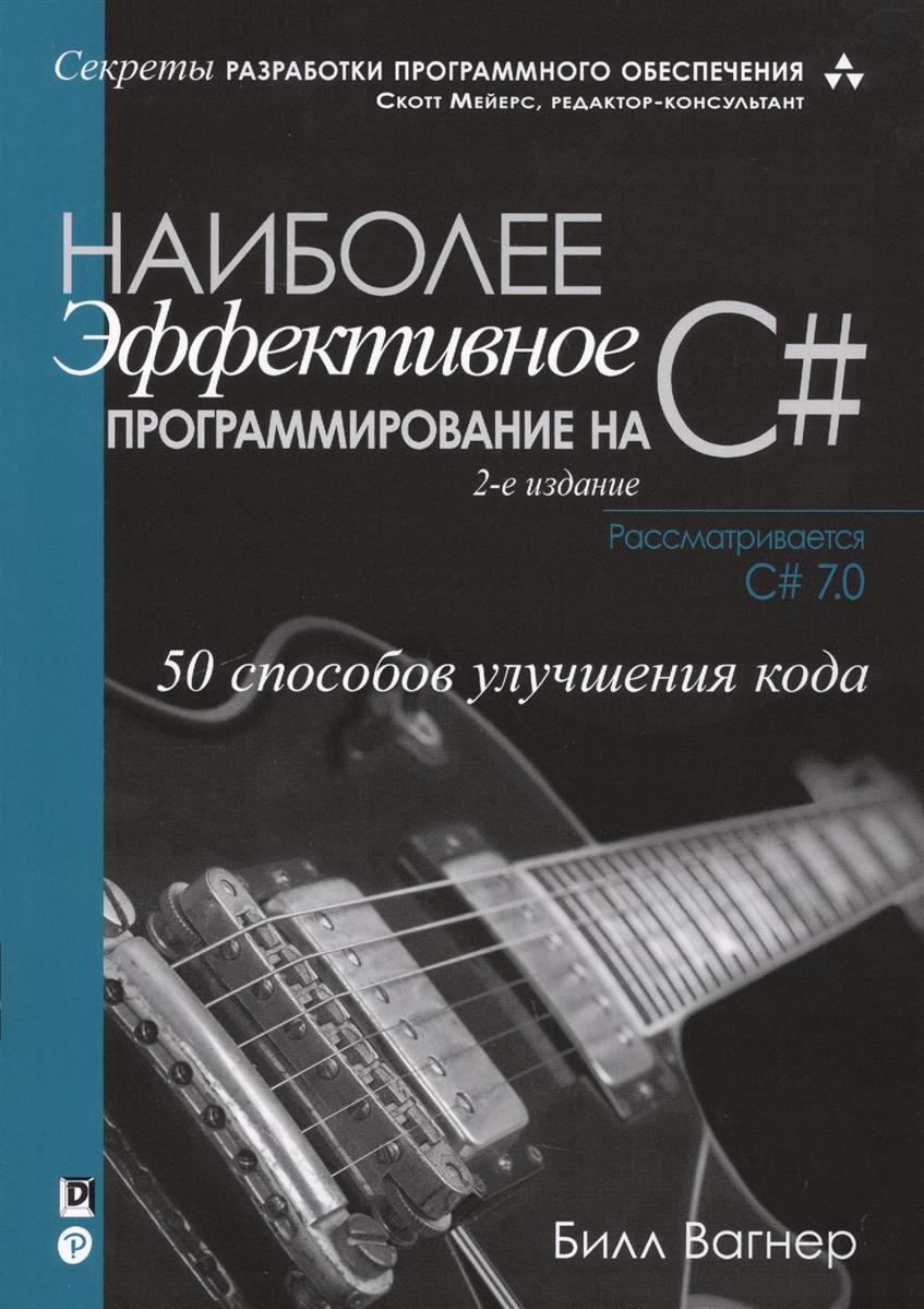 Вагнер Б. Наиболее эффективное программирование на C#: 50 способов улучшения кода билл вагнер наиболее эффективное программирование на c 50 способов улучшения кода