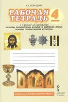 Рабочая тетрадь к учебнику А.В. Бородиной
