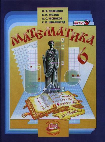 Учебник алгебра 6 класс макарычев