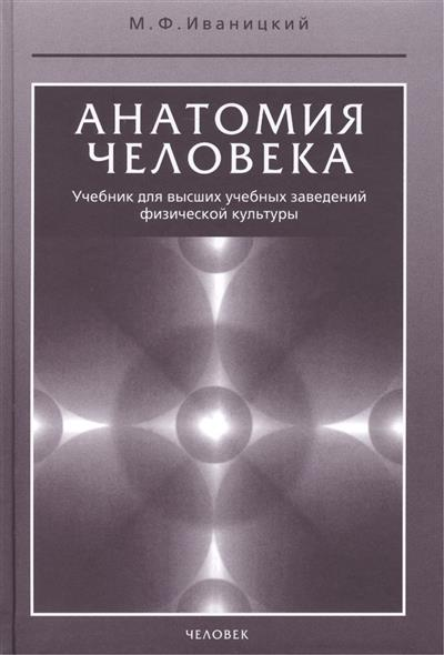 Иваницкий М. Анатомия человека курепина м анатомия человека атлас