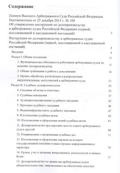 инструкция 100 по делопроизводству в арбитражных судах