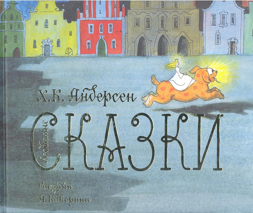 Андерсен Х.К. Любимые сказки ISBN: 9785271400698 андерсен х самые любимые сказки