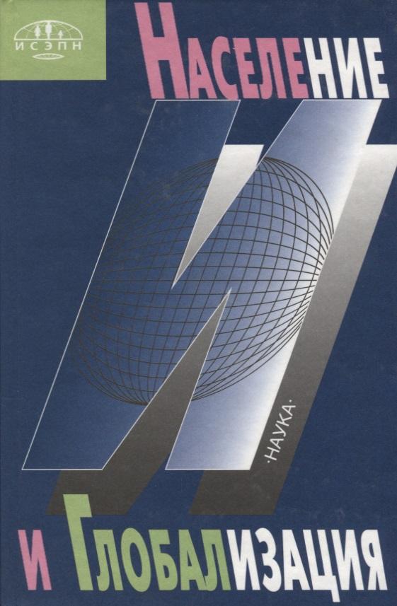 Римашевская Н. (ред.) Население и глобализация бабурин с н глобализация в перспективе устойчивого развития монография