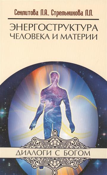 Секлитова Л., Стрельникова Л. Энергоструктура человека и материи
