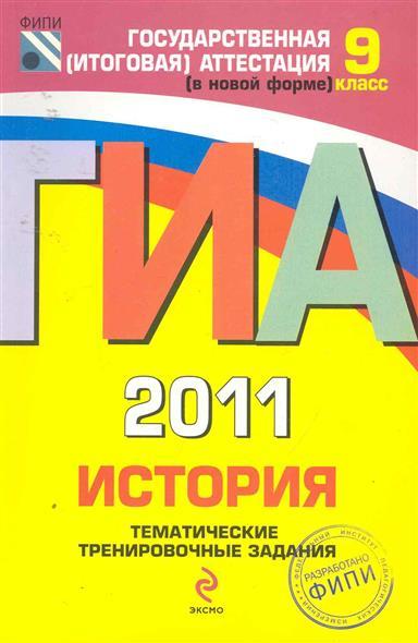 ГИА 2011 История Тематические трен. зад. 9 кл.