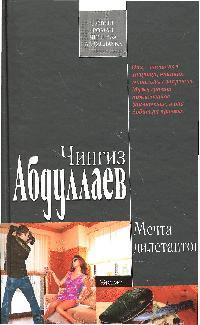 Абдуллаев Ч. Мечта дилетантов чингиз абдуллаев мечта дилетантов