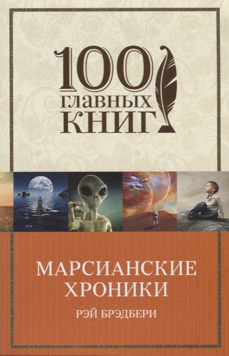 Брэдбери Р. Марсианские хроники брэдбери р марсианские хроники isbn 978 5 699 99750 3