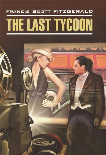 Fitzgerald F. The Last Tycoon fitzgerald the love of the last tycoon