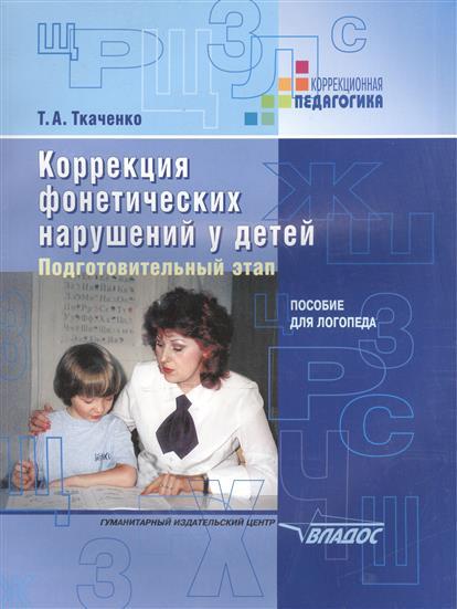 Ткаченко Т. Коррекция фонетических нарушений у детей николай ткаченко истерический невроз у женщин