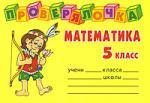 Ушакова О. Математика 5 кл ушакова о математика 2 кл