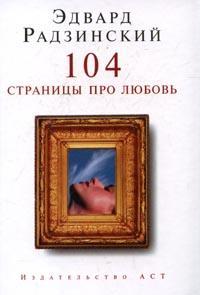 104 страницы про любовь