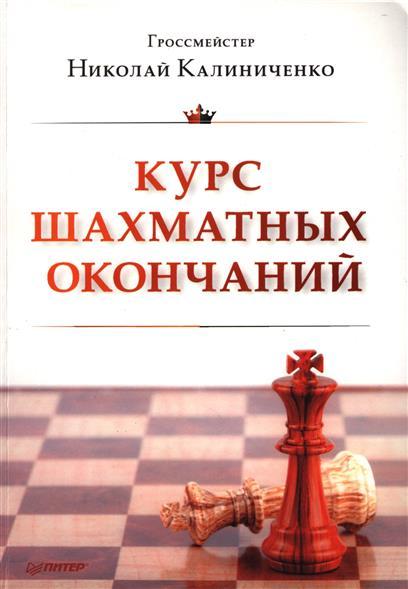 Калиниченко Н. Курс шахматных окончаний калиниченко н м королевский гамбит