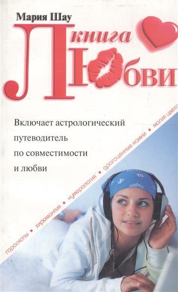 Шау М. Книга любви мигель серрано книга магической любви