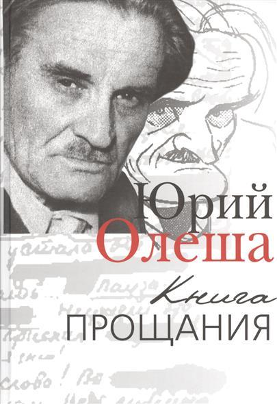 Олеша Ю. Книга прощания ситников ю книга теней