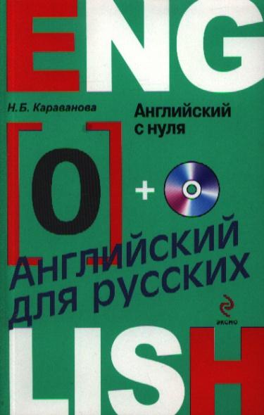 Караванова Н. Английский с нуля караванова наталья борисовна английский для русских с нуля cd