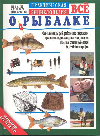Все о рыбалке Практическая энциклопедия