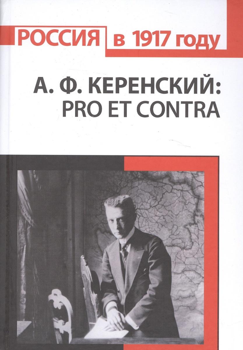 Николаев А. (сост.) А.Ф. Керенский: pro et contra кутузов pro et contra