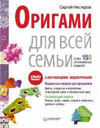 Оригами для всей семьи Более 150 ориг. моделей