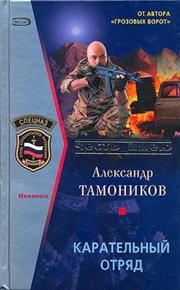 Тамоников А. Карательный отряд александр тамоников карательный отряд