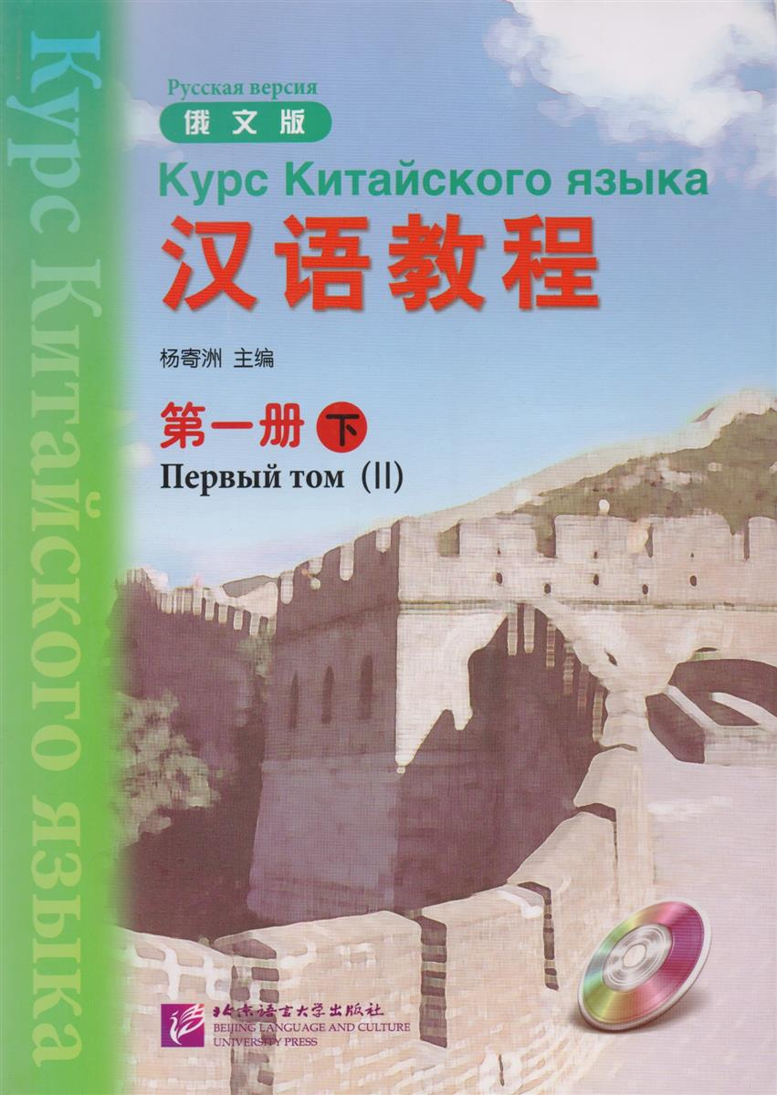 Yang Jizhou Chinese Course (Rus) 1B - Textbook / Курс Китайского Языка. Книга 1. Часть 2 (+CD) (книга на китайском и русском языках)