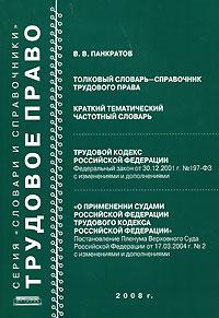 Толковый словарь-справ. трудового права…