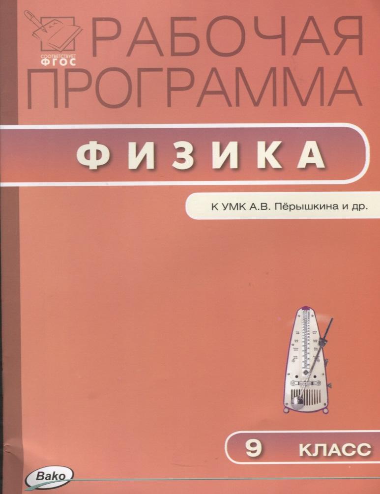 Рабочая программа по физике. 9 класс. К УМК А.В. Перышкина и др. (М: Дрофа)