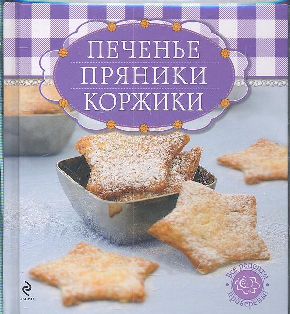 Печенье пряники коржики отсутствует домашнее печенье и пряники