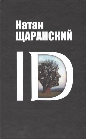 Щаранский Н. ID: Identity и ее решающая роль в защите демократии diasporic identity