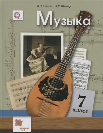 Музыка. 7класс. Учебник для учащихся общеобразовательных организаций